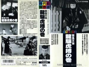 鞍馬天狗 龍驤虎搏の巻 VHSネットレンタル ビデオ博物館 廃盤ビデオ専門店 株式会社Kプラス