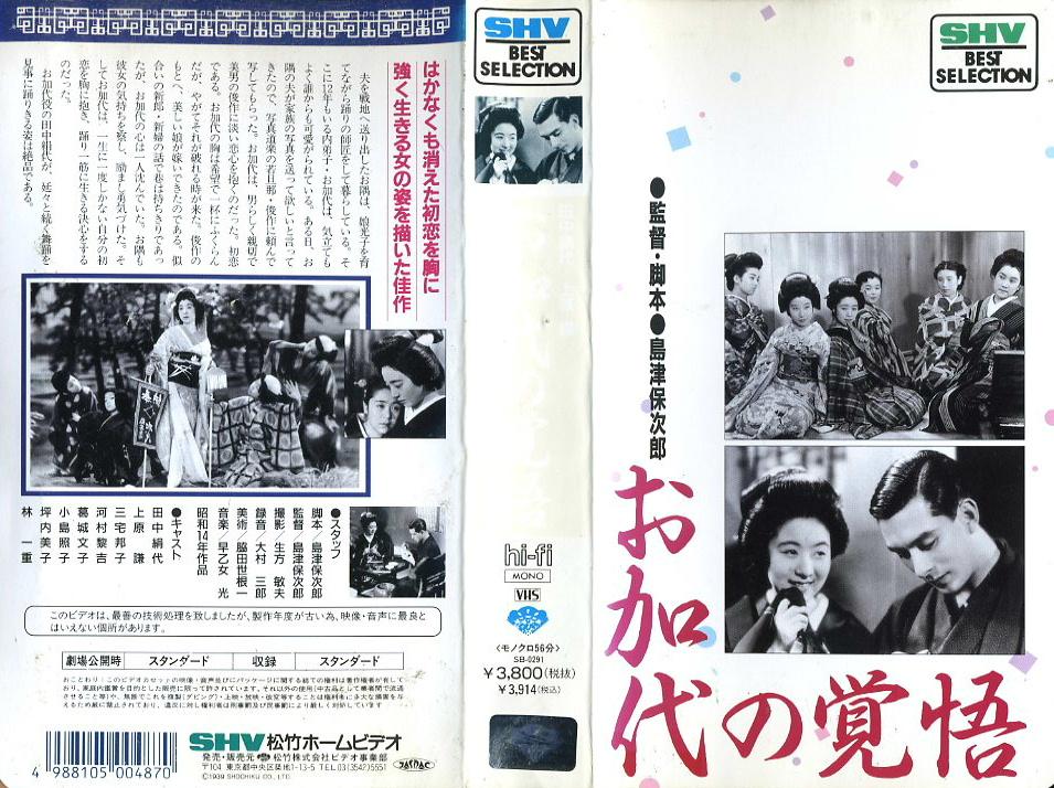 お加代の覚悟 VHSネットレンタル ビデオ博物館 廃盤ビデオ専門店 株式会社Kプラス