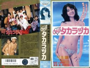OH!タカラヅカ VHSネットレンタル ビデオ博物館 廃盤ビデオ専門店 株式会社Kプラス
