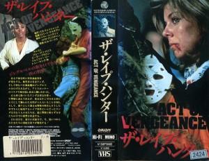 ザ・レイプ・ハンター VHSネットレンタル ビデオ博物館 廃盤ビデオ専門店 株式会社Kプラス