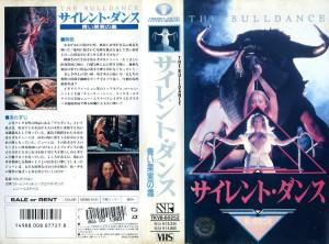 サイレント・ダンス/青い果実の毒 VHSネットレンタル ビデオ博物館 廃盤ビデオ専門店 株式会社Kプラス
