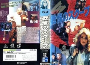 女記者 戦慄のスクープ VHSネットレンタル ビデオ博物館 廃盤ビデオ専門店 株式会社Kプラス