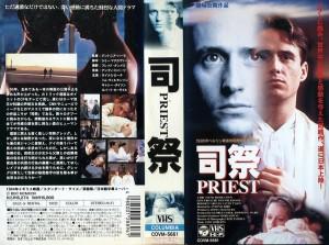 司祭 VHSネットレンタル ビデオ博物館 廃盤ビデオ専門店 株式会社Kプラス