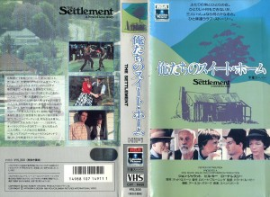 俺たちのスイート・ホーム VHSネットレンタル ビデオ博物館 廃盤ビデオ専門店 株式会社Kプラス