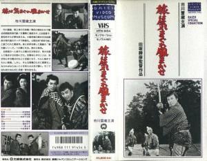 旅は気まぐれ風まかせ VHSネットレンタル ビデオ博物館 廃盤ビデオ専門店 株式会社Kプラス