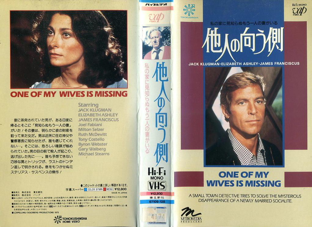 他人の向う側 私の家に見知らぬもう一人の妻がいる VHSネットレンタル ビデオ博物館 廃盤ビデオ専門店 株式会社Kプラス