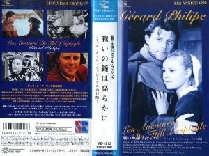 戦いの鐘は高らかに VHSネットレンタル ビデオ博物館 廃盤ビデオ専門店 株式会社Kプラス