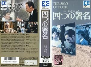 シャーロック・ホームズ 四つの署名 VHSネットレンタル ビデオ博物館 廃盤ビデオ専門店 株式会社Kプラス