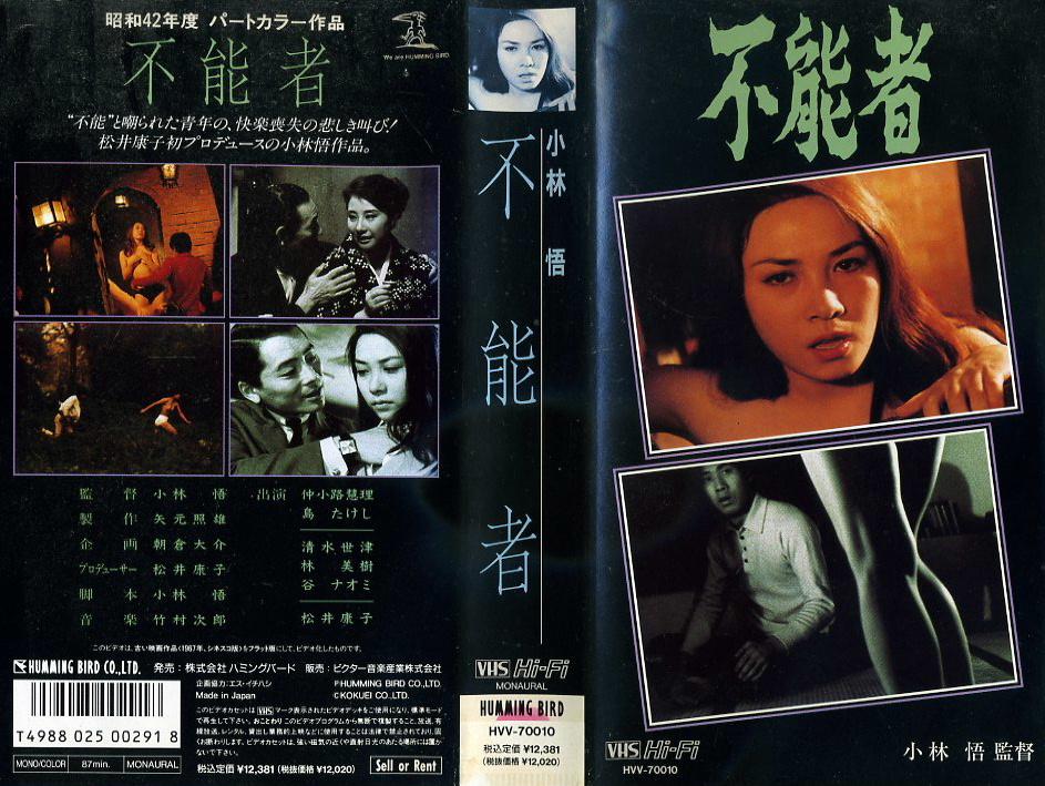 不能者 VHSネットレンタル ビデオ博物館 廃盤ビデオ専門店 株式会社Kプラス