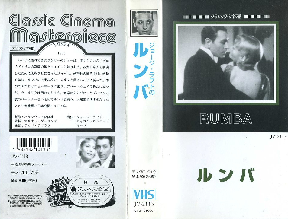 ルムバ VHSネットレンタル ビデオ博物館 廃盤ビデオ専門店 株式会社Kプラス