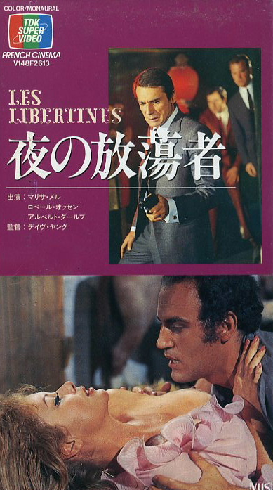夜の放蕩者 1969年版 VHS買取