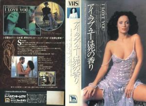 アイ・ラブ・ユーは死の香り VHSネットレンタル ビデオ博物館 廃盤ビデオ専門店 株式会社Kプラス VHS買取 ビデオテープ買取り