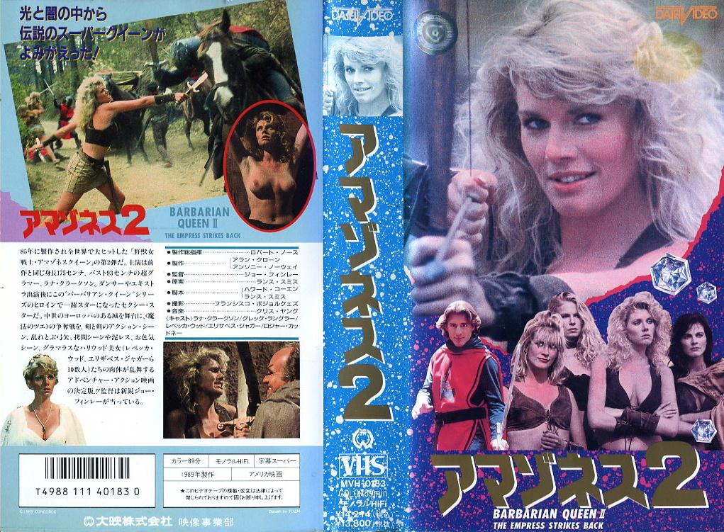 アマゾネス2 VHSネットレンタル VHS買取 ビデオテープ買取り