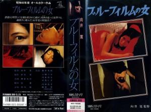 ブルーフィルムの女 VHSネットレンタル VHS買取 ビデオテープ買取り