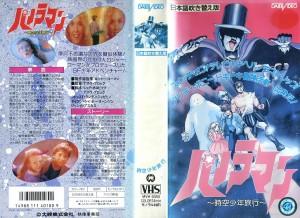 パノラマン 時空少年旅行 VHSネットレンタル VHS買取 ビデオテープ買取り