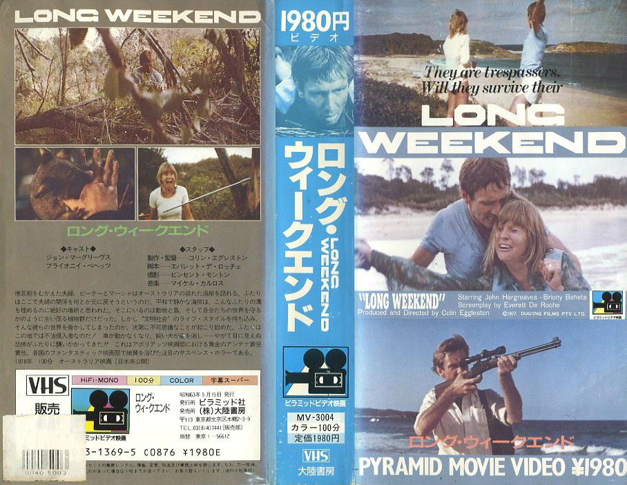 ロング・ウィークエンド VHSネットレンタル ビデオ博物館 廃盤ビデオ専門店 株式会社Kプラス VHS買取 ビデオテープ買取り