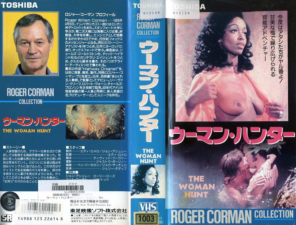 ウーマン・ハンター VHSネットレンタル ビデオ博物館 廃盤ビデオ専門店 株式会社Kプラス VHS買取 ビデオテープ買取り
