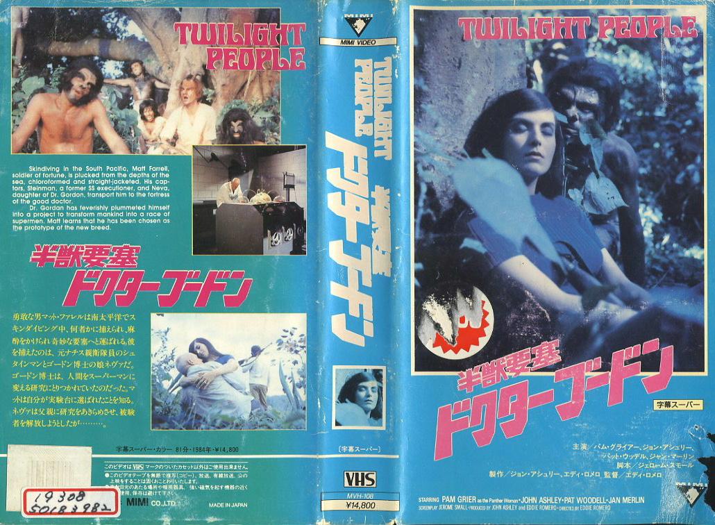 半獣要塞ドクターゴードン VHSネットレンタル ビデオ博物館 廃盤ビデオ専門店 株式会社Kプラス VHS買取 ビデオテープ買取