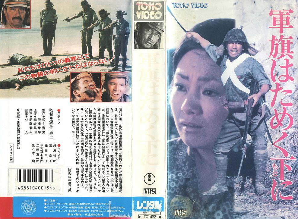 軍旗はためく下に VHSネットレンタル ビデオ博物館 廃盤ビデオ専門店 株式会社Kプラス ビデオテープ買取 VHS買取