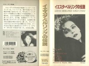 イエスタ・ベルリングの伝説 VHSネットレンタル ビデオ博物館 廃盤ビデオ専門店 株式会社Kプラス VHS買取 ビデオテープ買取り
