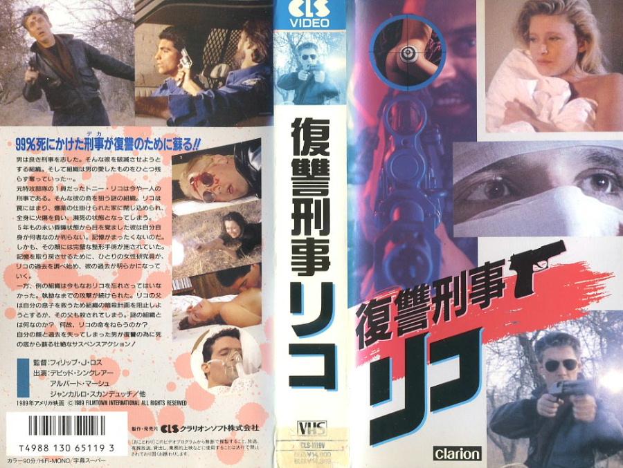 復讐刑事リコ  VHSネットレンタル ビデオ博物館 廃盤ビデオ専門店 株式会社Kプラス VHS買取 ビデオテープ買取