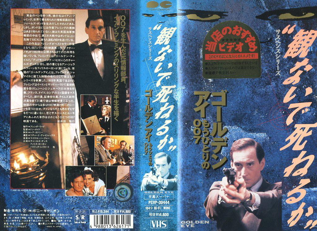 ゴールデン・アイ/もうひとりの007  VHSネットレンタル ビデオ博物館 廃盤ビデオ専門店 株式会社Kプラス VHS買取 ビデオテープ買取
