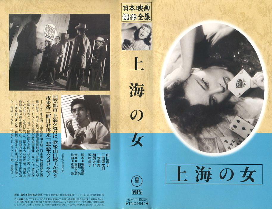 上海の女  VHSネットレンタル ビデオ博物館 廃盤ビデオ専門店 株式会社Kプラス VHS買取 ビデオテープ買取