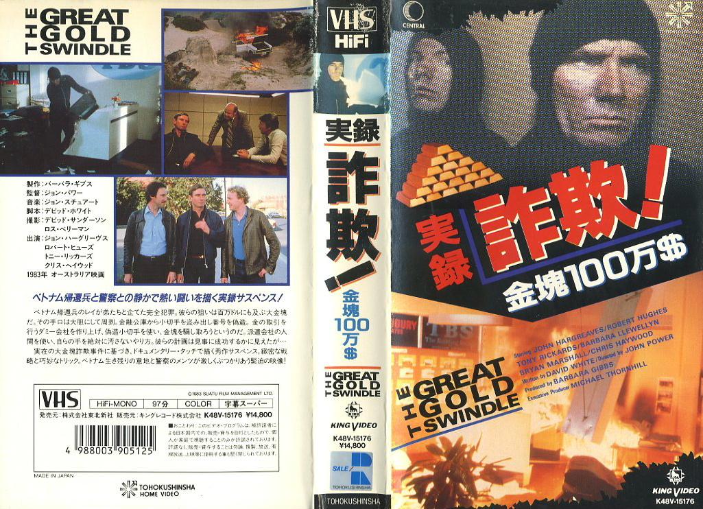 実録・詐欺!金塊100万$  VHSネットレンタル ビデオ博物館 廃盤ビデオ専門店 株式会社Kプラス VHS買取 ビデオテープ買取
