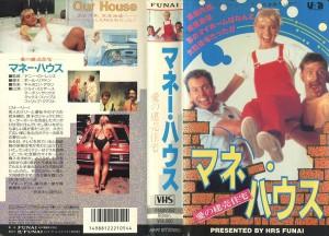 マネー・ハウス/愛の建売住宅 VHSネットレンタル ビデオ博物館 廃盤ビデオ専門店 株式会社Kプラス VHS買取 ビデオテープ買取