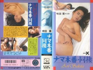 ナマ本番・同棲  VHSネットレンタル ビデオ博物館 廃盤ビデオ専門店 株式会社Kプラス VHS買取 ビデオテープ買取
