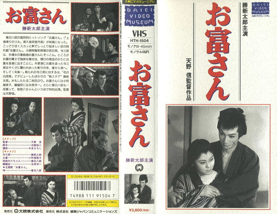お富さん VHSネットレンタル ビデオ博物館 廃盤ビデオ専門店 株式会社Kプラス VHS買取 ビデオテープ買取り