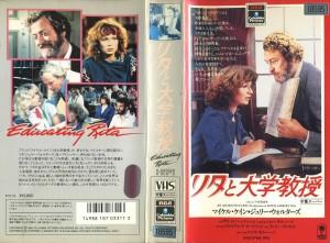 リタと大学教授 VHSネットレンタル ビデオ博物館 廃盤ビデオ専門店 株式会社Kプラス VHS買取 ビデオテープ買取り
