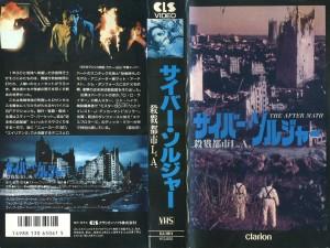 サイバー・ソルジャー/殺戮都市LA VHSネットレンタル ビデオ博物館 廃盤ビデオ専門店 株式会社Kプラス VHS買取 ビデオテープ買取