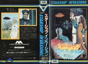 スターシップ・インベーション VHSネットレンタル ビデオ博物館 廃盤ビデオ専門店 株式会社Kプラス VHS買取 ビデオテープ買取り