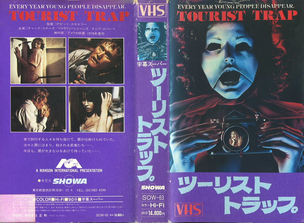 ツーリスト・トラップ  VHSネットレンタル ビデオ博物館 廃盤ビデオ専門店 株式会社Kプラス VHS買取 ビデオテープ買取