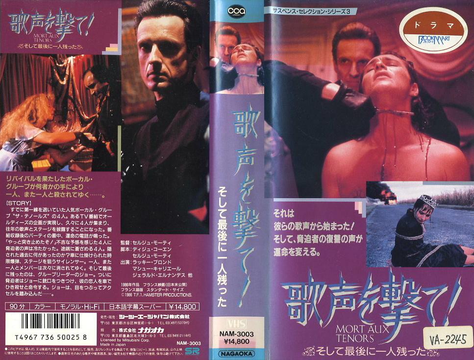 歌声を撃て!/そして最後に一人残った VHSネットレンタル ビデオ博物館 廃盤ビデオ専門店 株式会社Kプラス VHS買取 ビデオテープ買取り
