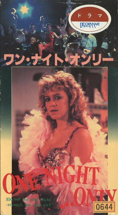 ワン・ナイト・オンリー  VHSネットレンタル ビデオ博物館 廃盤ビデオ専門店 株式会社Kプラス VHS買取 ビデオテープ買取
