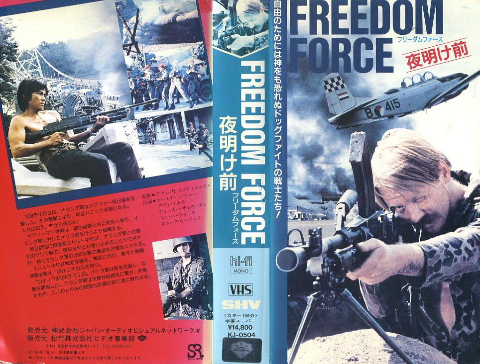 フリーダム・フォース/夜明け前 VHSネットレンタル ビデオ博物館 廃盤ビデオ専門店 株式会社Kプラス VHS買取 ビデオテープ買取