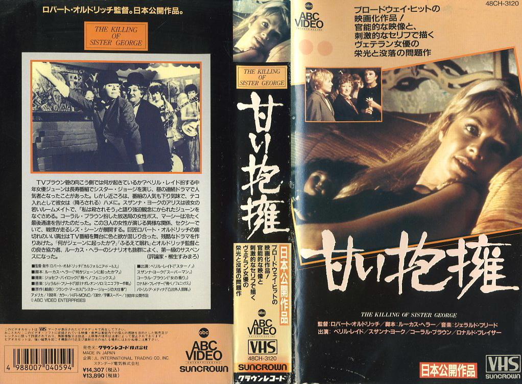 甘い抱擁 VHSネットレンタル ビデオ博物館 廃盤ビデオ専門店 株式会社Kプラス VHS買取 ビデオテープ買取