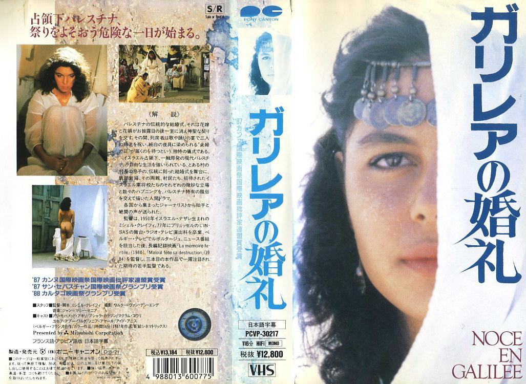 ガリレアの婚礼  VHSネットレンタル ビデオ博物館 廃盤ビデオ専門店 株式会社Kプラス VHS買取 ビデオテープ買取