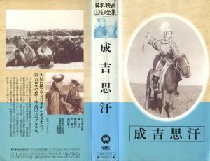 成吉思汗 VHSネットレンタル ビデオ博物館 廃盤ビデオ専門店 株式会社Kプラス VHS買取 ビデオテープ買取