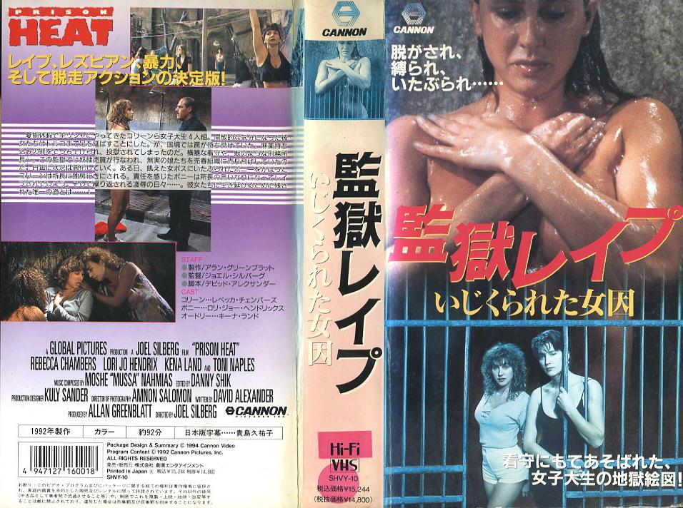 監獄レイプ/いじくられた女囚 VHSネットレンタル ビデオ博物館 廃盤ビデオ専門店 株式会社Kプラス VHS買取 ビデオテープ買取