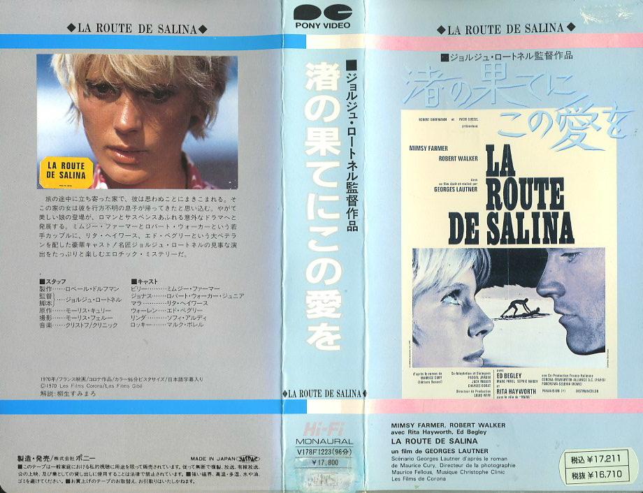 渚の果てにこの愛を VHSネットレンタル ビデオ博物館 廃盤ビデオ専門店 株式会社Kプラス VHS買取 ビデオテープ買取