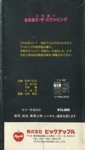 生肉撮り なるほど・ザ・スワッピング 山本晋也のほとんどビョーキシリーズ VHSネットレンタル ビデオ博物館 廃盤ビデオ専門店 株式会社Kプラス VHS買取 ビデオテープ買取