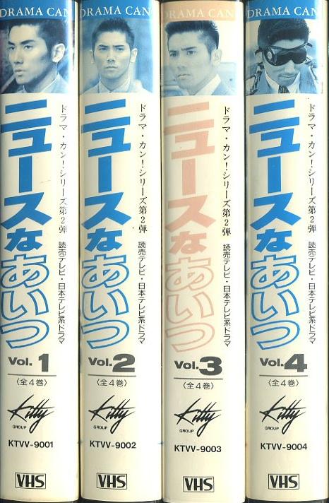 ニュースなあいつ TVドラマ VHS全4巻セット VHSネットレンタル ビデオ博物館 廃盤ビデオ専門店 株式会社Kプラス VHS買取 ビデオテープ買取