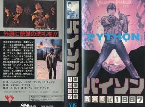 パイソン・破壊都市1987 VHSネットレンタル ビデオ博物館 廃盤ビデオ専門店 株式会社Kプラス VHS買取 ビデオテープ買取