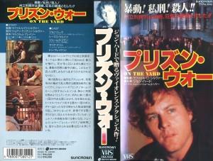 プリズン・ウォー VHSネットレンタル ビデオ博物館 廃盤ビデオ専門店 株式会社Kプラス VHS買取 ビデオテープ買取
