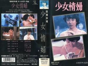 少女情婦 VHSネットレンタル ビデオ博物館 廃盤ビデオ専門店 株式会社Kプラス VHS買取 ビデオテープ買取