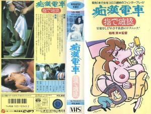 痴漢電車指で確認 VHSネットレンタル ビデオ博物館 廃盤ビデオ専門店 株式会社Kプラス VHS買取 ビデオテープ買取