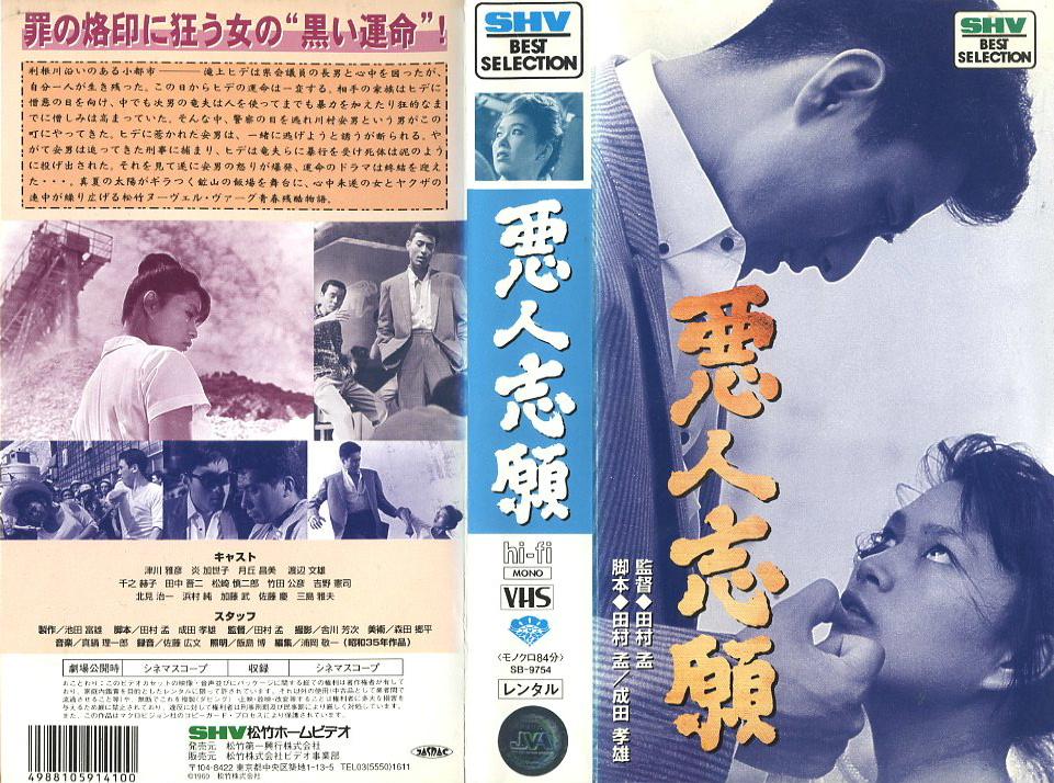 悪人志願 VHSネットレンタル ビデオ博物館 廃盤ビデオ専門店 株式会社Kプラス VHS買取 ビデオテープ買取